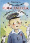 Книга Жизнь и страдания Ивана Семёнова, второклассника и второгодника