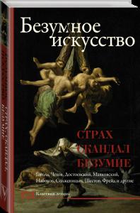 Книга Безумное искусство. Страх, скандал, безумие