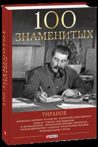 Книга 100 знаменитых тиранов