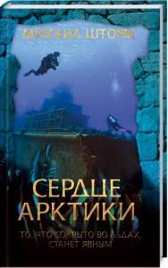 Книга Сердце Арктики