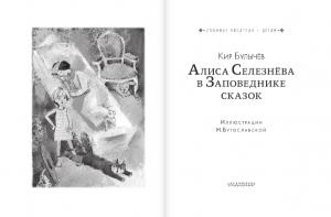 фото страниц Алиса Селезнёва в Заповеднике сказок #5