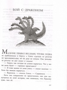 фото страниц Алиса Селезнёва в Заповеднике сказок #6