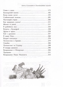 фото страниц Алиса Селезнёва в Заповеднике сказок #4