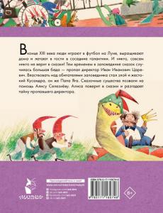 фото страниц Алиса Селезнёва в Заповеднике сказок #2