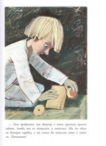 фото страниц Алиса Селезнёва в Заповеднике сказок #7