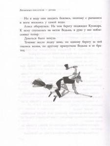 фото страниц Алиса Селезнёва в Заповеднике сказок #8