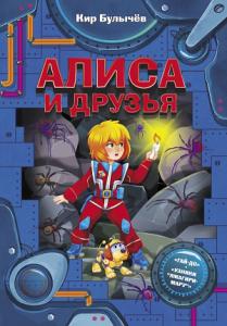 Книга Алиса и друзья