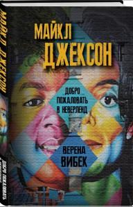 Книга Майкл Джексон. Добро пожаловать в Неверленд