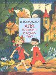 Книга Аля, Кляксич и буква 'А'