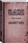 Книга Библиотекарь