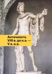 фото страниц История искусств. Просто о важном. Стили, направления и течения #12