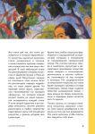 фото страниц История искусств. Просто о важном. Стили, направления и течения #11