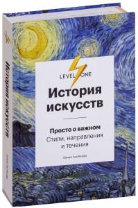 Книга История искусств. Просто о важном. Стили, направления и течения