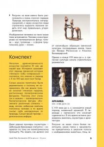фото страниц История искусств. Просто о важном. Стили, направления и течения #17