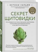 Книга Секрет щитовидки. Что скрывается за таинственными симптомами и болезнями щитовидной железы и как вернуть ей здоровье
