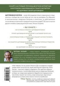 фото страниц Секрет щитовидки. Что скрывается за таинственными симптомами и болезнями щитовидной железы и как вернуть ей здоровье #11