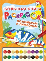 Книга Большая книга раскрасок по номерам и символам
