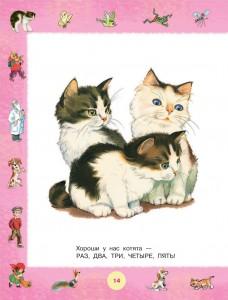 фото страниц Дядя Стёпа и другие стихи детям #7