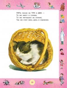 фото страниц Дядя Стёпа и другие стихи детям #12