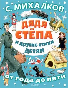 Книга Дядя Стёпа и другие стихи детям