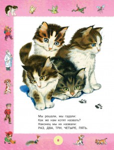 фото страниц Дядя Стёпа и другие стихи детям #14