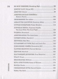 фото страниц В следующих сериях. 55 сериалов, которые стоит посмотреть #5