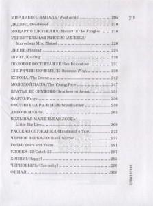 фото страниц В следующих сериях. 55 сериалов, которые стоит посмотреть #4