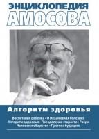 Книга Энциклопедия Амосова. Алгоритм здоровья