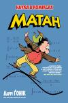 Книга Матан. Наука в коміксах