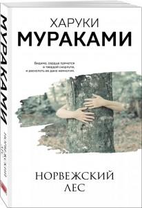 Книга Норвежский лес