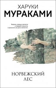 фото страниц Норвежский лес #2