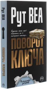 Книга Поворот ключа