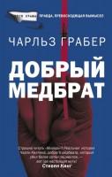 Книга Добрый медбрат