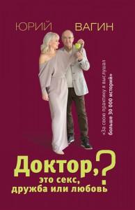 Книга Доктор, это секс, дружба или любовь? Секреты счастливой личной жизни от психотерапевта