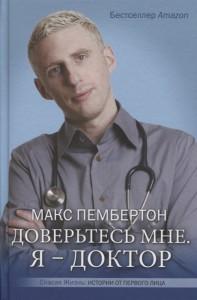 Книга Доверьтесь мне. Я - доктор