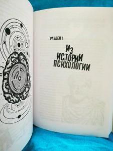 фото страниц Взламывая психологию #9