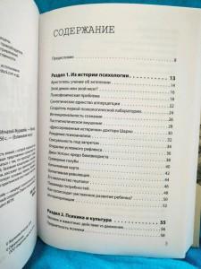фото страниц Взламывая психологию #4