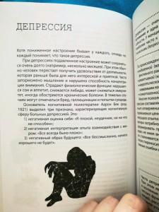 фото страниц Взламывая психологию #10