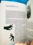 фото страниц Взламывая психологию #11