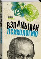 Книга Взламывая психологию