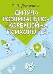 Книга Дитяча розвивально-корекційна психологія