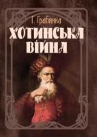 Книга Хотинська війна