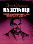 Книга Мазепинці. Український сепаратизм на початку 18 ст.