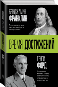 Книга Время достижений
