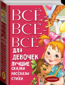 Книга Все-все-все для девочек. Лучшие сказки, рассказы, стихи