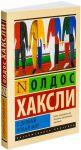 Книга О дивный новый мир