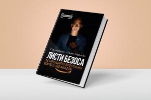 фото страниц Листи Безоса. 14 принципів зростання бізнесу від Amazon #6