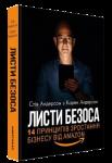 Книга Листи Безоса. 14 принципів зростання бізнесу від Amazon