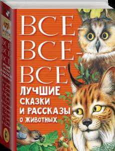 Книга Все-все-все лучшие сказки, стихи и рассказы о животных