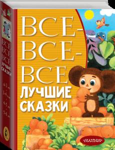 Книга Все-все-все лучшие сказки